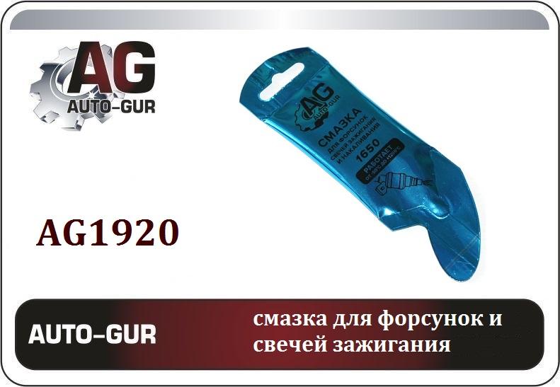 AUTO-GUR - Смазка для свечей,катушек зажигания МС 1650, 5г стик пакет AL пр-во VMPAVTO