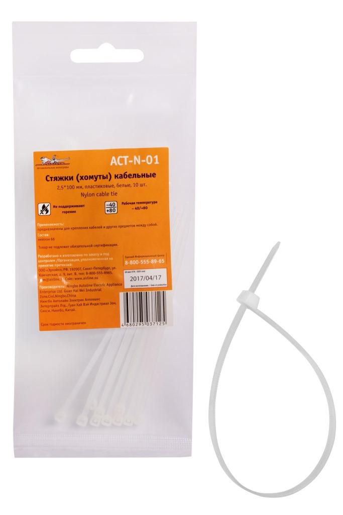 AIRLINE - Стяжки (хомуты) кабельные 2,5*100 мм, пластиковые, белые, 10 шт.