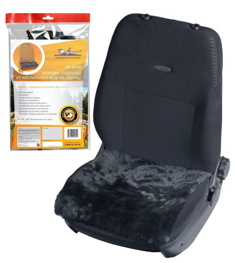 AIRLINE - Накидка (подушка) из натурального меха на сиденье, цвет черный, 45*45см