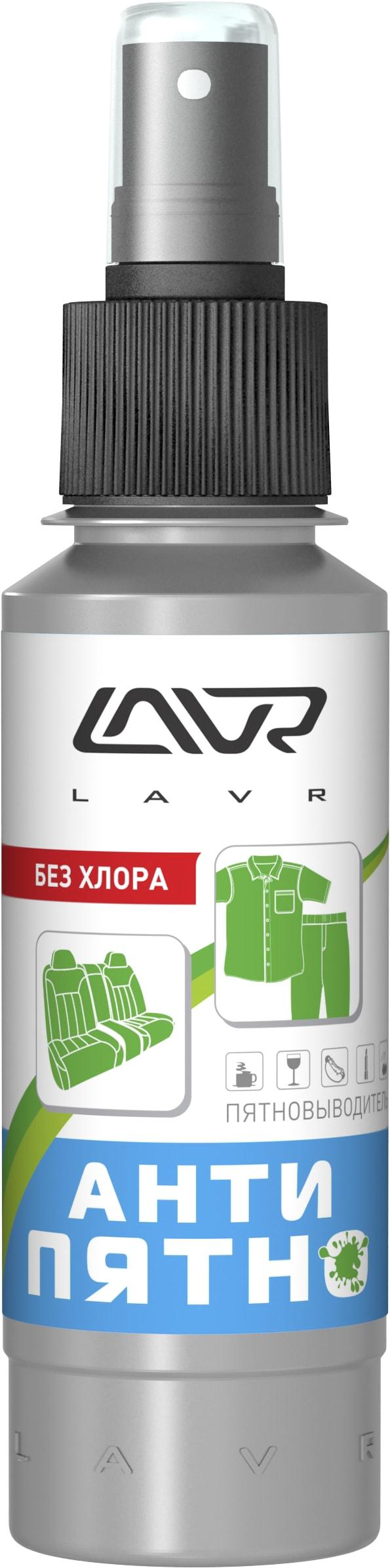 LAVR - Пятновыводитель